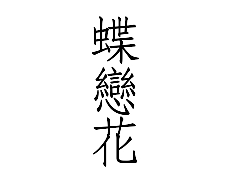 dielianhua
