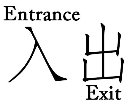 entranceexit