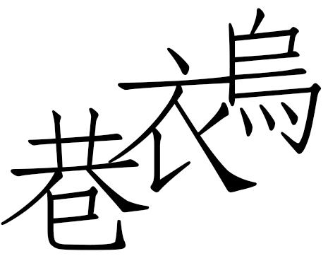 wuyixiang