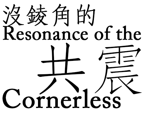 resonance-of-the-cornerless