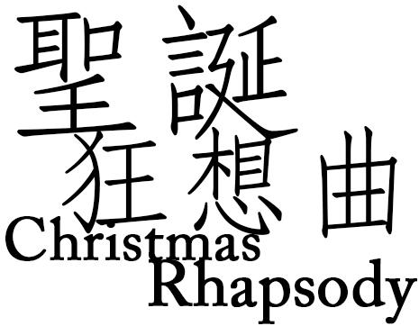 christmas-rhapsody