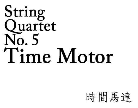 Time-Motor
