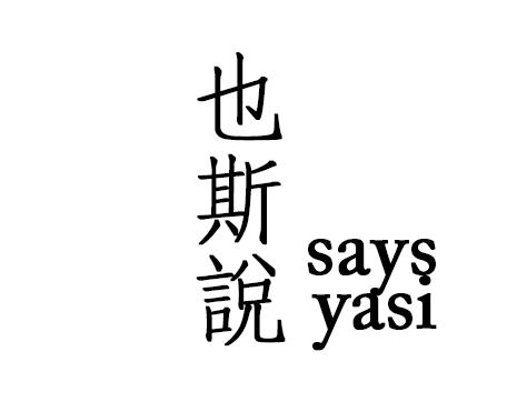 saysyasi