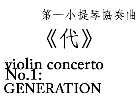 violin concerto generation